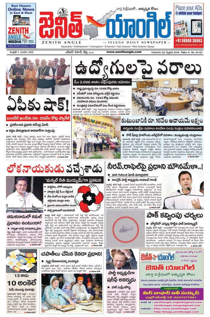 Zenith Angle 22 02 2018.   The Highest Angle in News Analysis News And Media Company - ZENITH ANGLE -Telugu and English Daily NewsPaper with primary focus to get the exclusive news from Zenith Team and render Latest News, Breaking News and World wide Updates to its readers. Also 24/7 Telugu TV News Channel with Live Coverage of International News, ,Analysis of Business News, Celebrity Gossips, Political happenings, Crime Reports & Sports Updates.