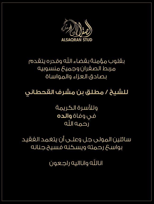 تعزية من مربط الصقران في وفاة الشيخ مشرف بن مطلق