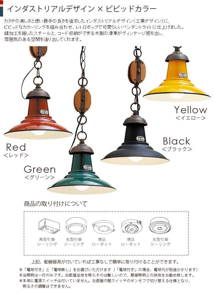 ペンダントライト|アンティーク|レトロ|照明|北欧|。ペンダントライト アンティーク レトロ 照明 ペンダント【BU-RG 1灯】ホーロー風な艶のあるペンダントランプ 天井照明|照明器具|led電球対応|吊り下げ|シーリングライト|インテリア照明|北欧|リビング|ダイニング[送料無料]