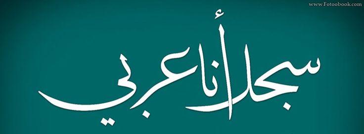 غلاف سجل أنا عربي غلاف تايم لاين للفيس بوك Arabic Arabic Calligraphy Art