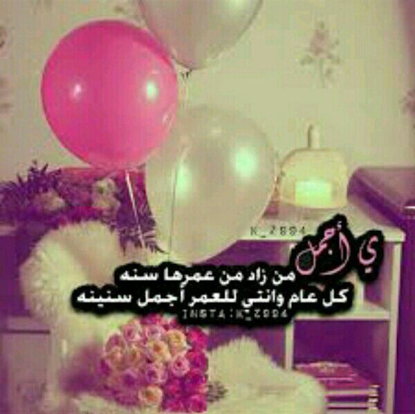 نصائح وحكم احلى يوم نزل فيه القمر Happy Birthday Best Friend Happy Birthday Quotes Birthday Qoutes