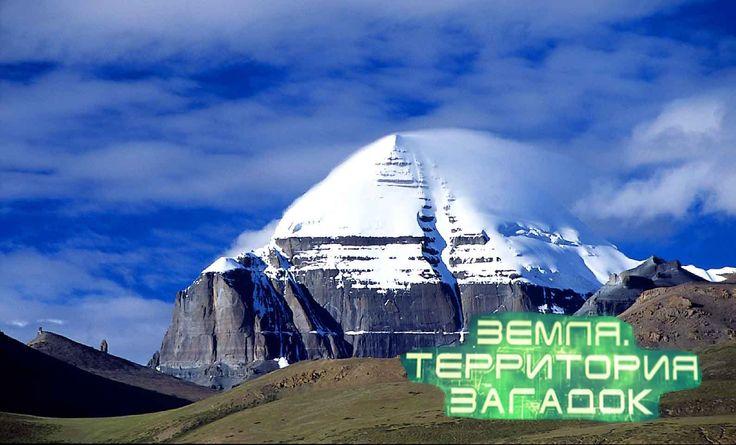 Высота 6666 Легенды горы Кайлас. Земля. Территория загадок : http://www.youtube.com/watch?v=mdhIBetiFkY