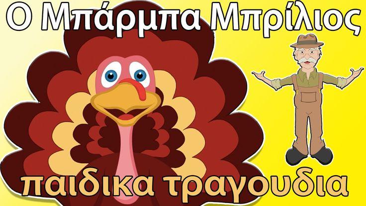 παιδικά τραγούδια ελληνικά | Ο Μπάρμπα Μπρίλιος | Paidika Tragoudia Gree...