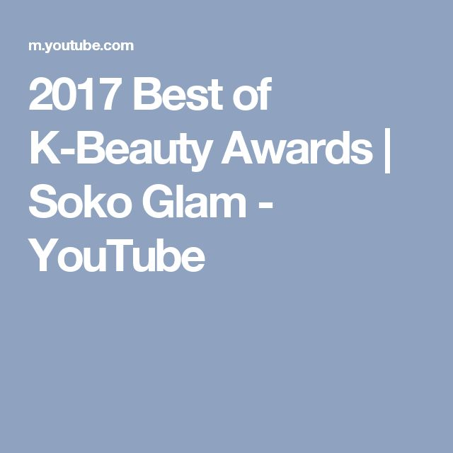 2017 Best of K-Beauty Awards | Soko Glam - YouTube