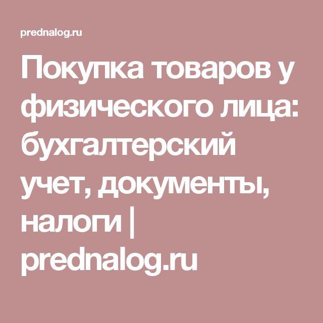 Покупка товаров у физического лица: бухгалтерский учет, документы, налоги   prednalog.ru