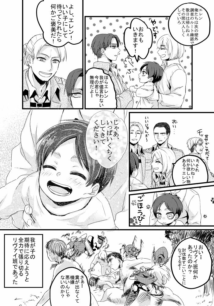 【FOW3新刊】ちったくなったエレンの生活記録【幼児化】 [3] || Lol Eren's wish for killing many Titans and Levi and his squads killing spree Lol