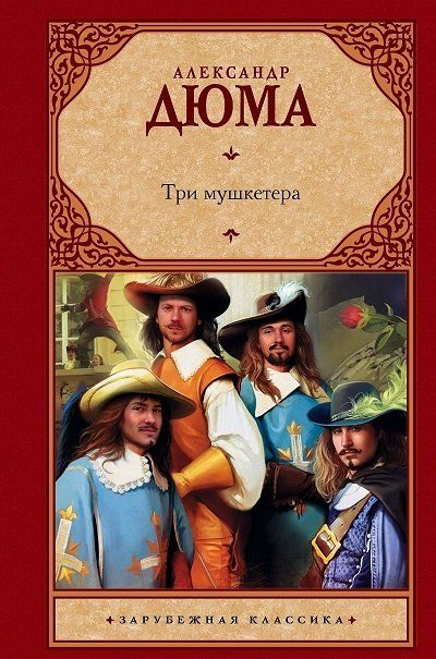 Александр Дюма, «Три мушкетера»