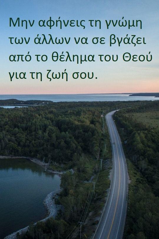 #Εδέμ Μην αφήνεις τη γνώμη των άλλων να σε βγάζει από το θέλημα του Θεού για τη ζωή σου.