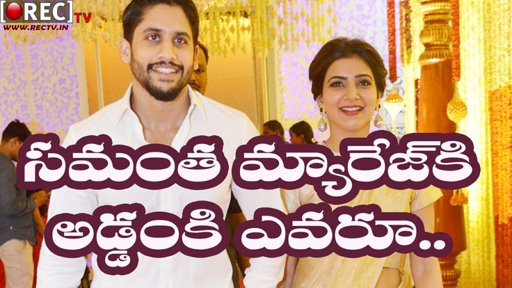 Samantha & Naga Chaitanya Wedding Is Delayed For A Reason || Latest telugu film news updates gossips