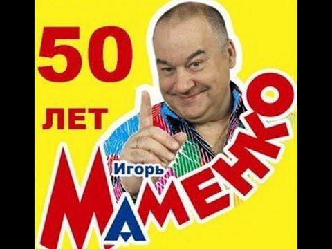Аншлаг и компания - Юбилей Игоря МАМЕНКО