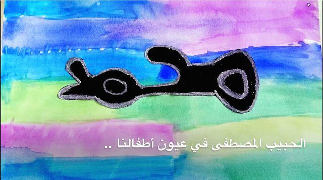 تفن ن فن ومرح بالعربي الحبيب المصطفى في عيون أطفالنا هكذا سألناهم وهكذا أجابوا في الفيديو Art Blog Posts Character