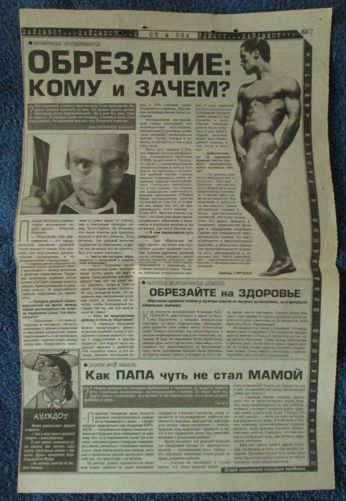 """""""Обрезание: Кому и Зачем?"""" Газетная Статья На Русском Языке Смешные Заголовки"""
