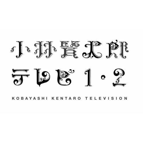 Amazon.co.jp: 小林賢太郎テレビ 1・2 DVD-BOX: 小林賢太郎, 竹井亮介, 茂木健一郎: DVD