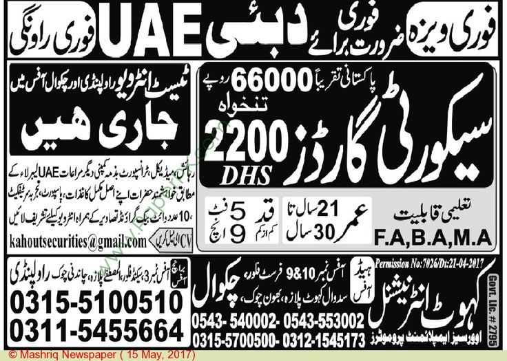 Security Guard Jobs In Dubai Uae Jobs In Pakistan Pinterest - g4s security officer sample resume