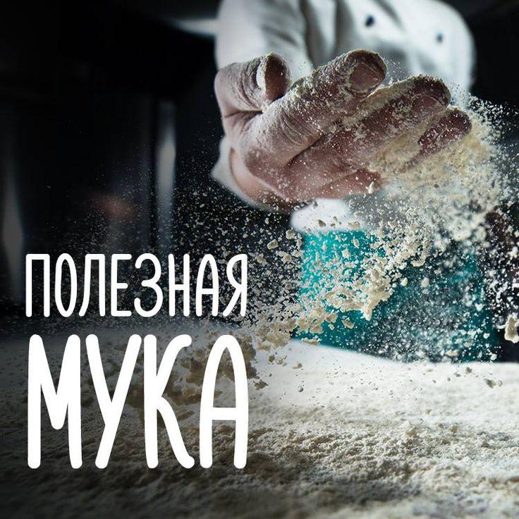 Чаще всего используется пшеничная мука. Главным её недостатком считается высокий гликемический индекс и глютен. Полезные альтернативы пшеничной муке: 1. Кокосовая мука (не содержит глютена) • Богата клетчаткой (39 г на 100 г) • Высокое содержание белка (до 20 г на 100 г) • Низкое количество углеводов и низкий гликемический индекс • В состав кокосовой муки входит до 9 г насыщенных жиров, которые реже откладываются в виде жировых отложений, а также улучшают метаболизм 2. Гречневая мука…