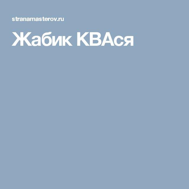 Жабик КВАся