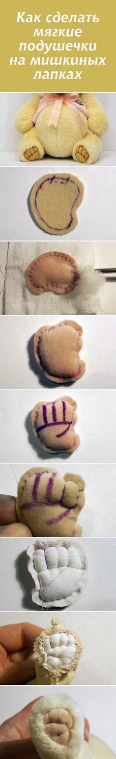 Как сделать мягкие подушечки на мишкиных лапках #diy #teddy #teddybear #tutorial