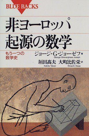 非ヨーロッパ起源の数学―もう一つの数学史 (ブルーバックス (B-1120))   ジョージ・G・ジョーゼフ…