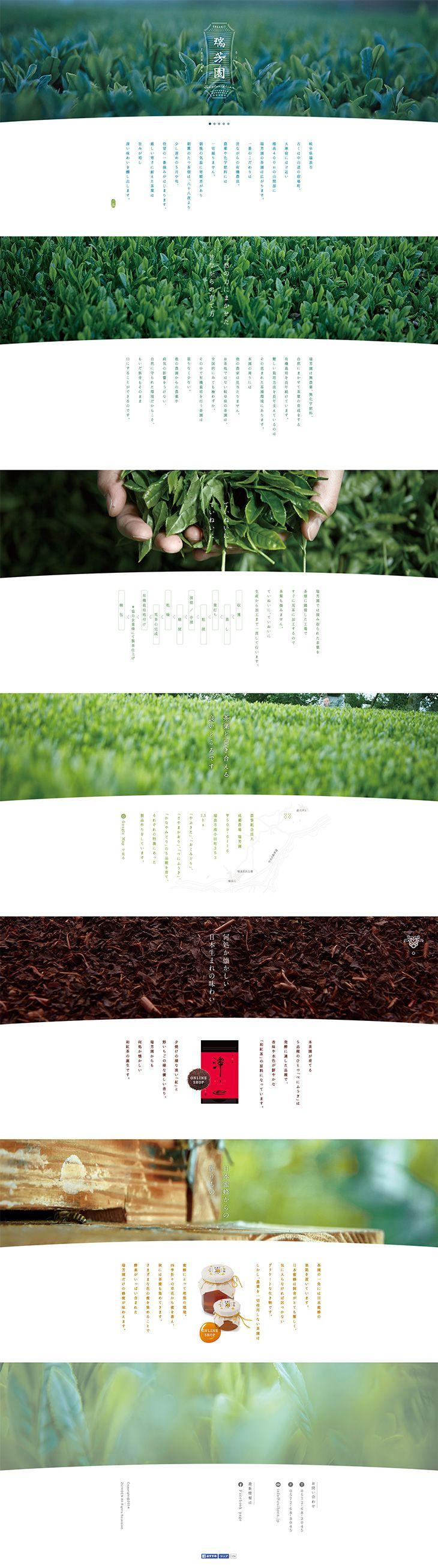 瑞芳園 - 昔ながらの有機農法で作る旨いお茶【食品関連】のLPデザイン。WEBデザイナーさん必見!ランディングページのデザイン参考に(シンプル系)