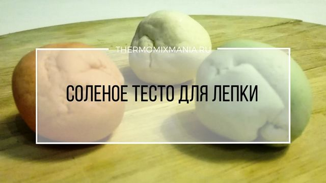 Cоленое тесто для лепки в Термомиксе http://thermomixmania.ru//testo/5344-Colenoe_testo_dlya_lepki_v_termomikse  Время: 5 мин  Порции:  900 г теста  Ингредиенты:  350 г дешевой пшеничной муки 350 г соли 200 г воды 1 ст. л. растительного масла  Cпособ приготовления:  1.В чашу добавить соль и измельчить ее: 20 сек/ск.8; 2.Добавить муку, влить воду и растительное масло; 3.Замесить тесто: 3 мин/Закрытая чаша/Колосок; 4.Тесто выложить на стол и вымесить руками; 5.Сформировать шар, завернуть в…