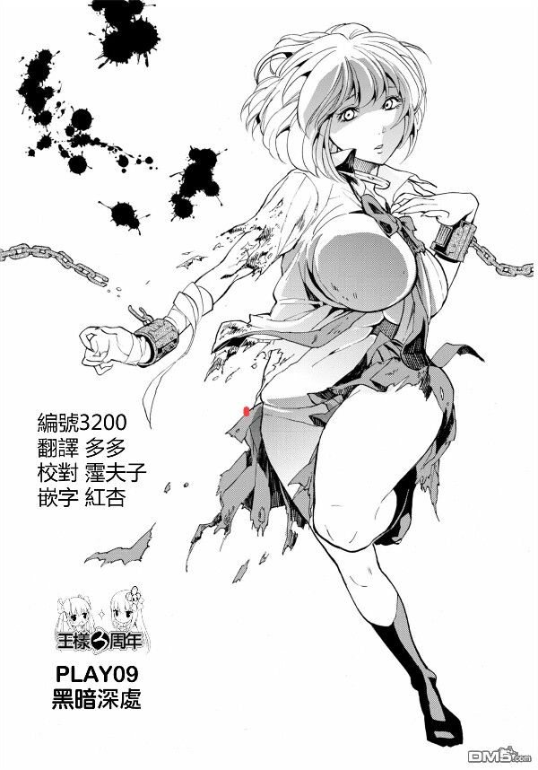 manga breast