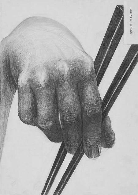 2013年度ムサビ視覚伝達デザイン入学試験問題 箸を持った手と箸を描きなさい。