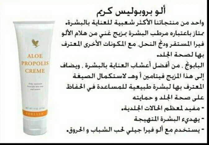 قطر السعودية الكويت البحرين عمان الاردن الامارات Forever Products Forever Living Products My Forever