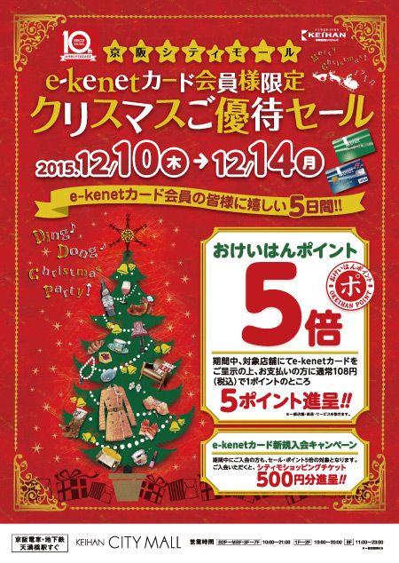京阪シティモールは 「天満橋駅」下車すぐの、都市生活者のためのライフサポート&交流拠点です。