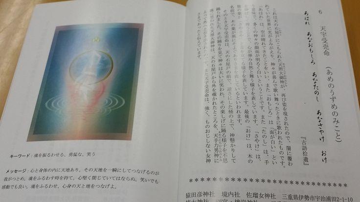 【46枚のカードを一気に紹介!】『神代の言の葉(かみよのことのは)カード』 の画像|日本のオラクルカード・タロットカード全集 公式ブログ