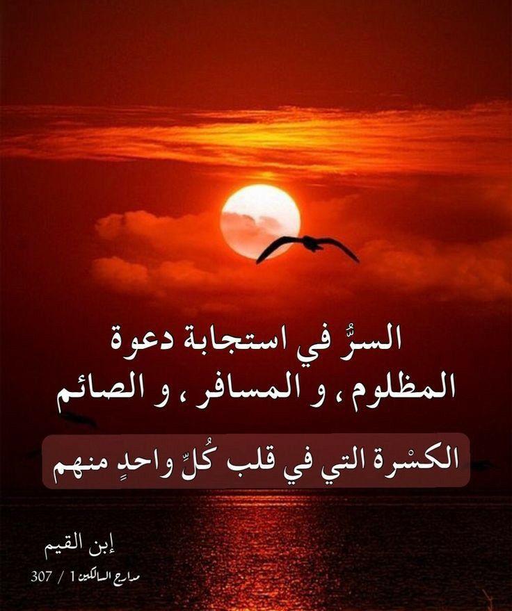 Pin By Wssila On مواعظ العلماء Arabic Quotes Arabic Words Words