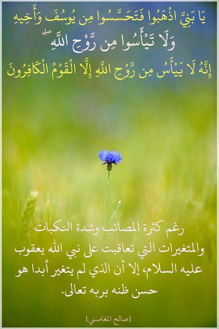 قرآن كريم آية ولا تيأسوا من روح الله Prayer For The Day Prayers Quran