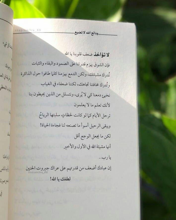 Pin By Nada Ayed ندى On اسلاميات Words Arabic Words Prayers