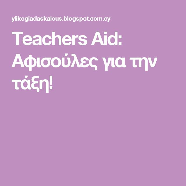 Teachers Aid: Αφισούλες για την τάξη!