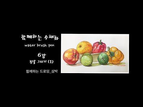 함께하는 수채화 기초 _ 6강 _ 정물그리기 (1) _ 샴박 - YouTube