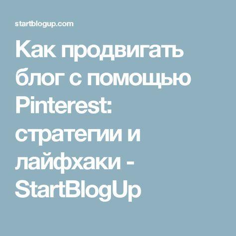 Как продвигать блог с помощью Pinterest: стратегии и лайфхаки - StartBlogUp
