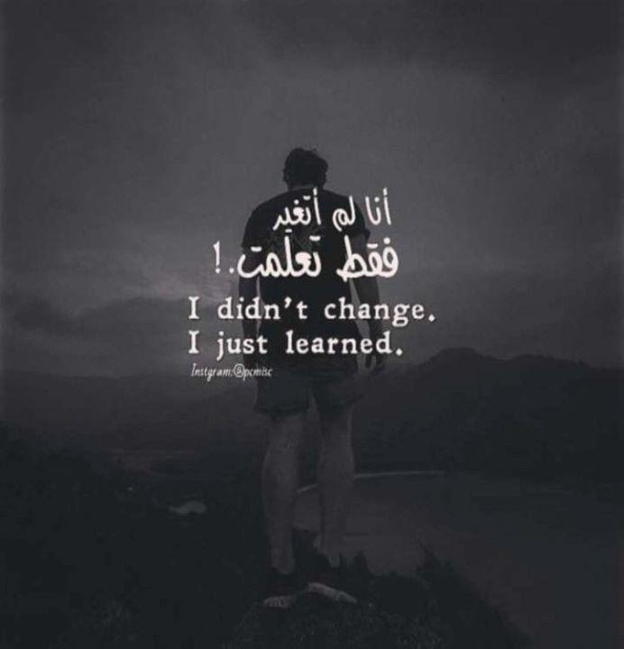 أنا لن أتغير فقط تعلمت Words Sweet Words Quotes