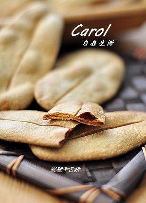 Carol 自在生活 : 蜂蜜牛舌餅