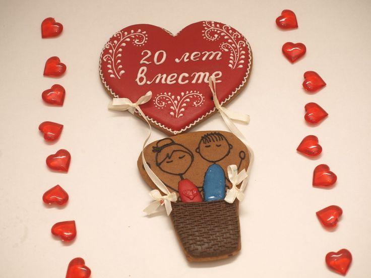 Поздравление 20 лет совместной жизни открытки
