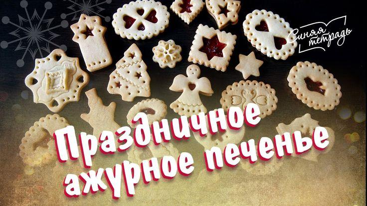 Праздничное ажурное печенье / лучшие семейные рецепты
