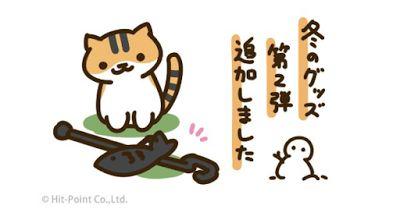 禦寒裝備新到貨!貓咪收集(ねこあつめ) 1.5.5版保證讓冷到凍未條的喵兒們都能開心過冬~ | 綺麗小姐