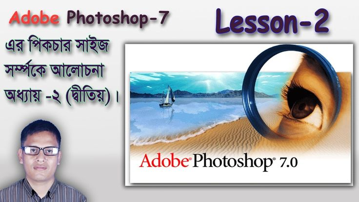 What Is Adobe Photoshop 7 Photo Size ? !! How To Use Photo Size  Crop to...