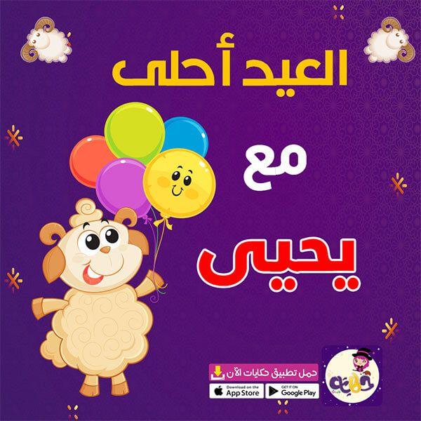 صور العيد احلى مع اسماء اولاد 2020 صور العيد جديدة بالعربي نتعلم App Store Google Play Eid Ul Adha App