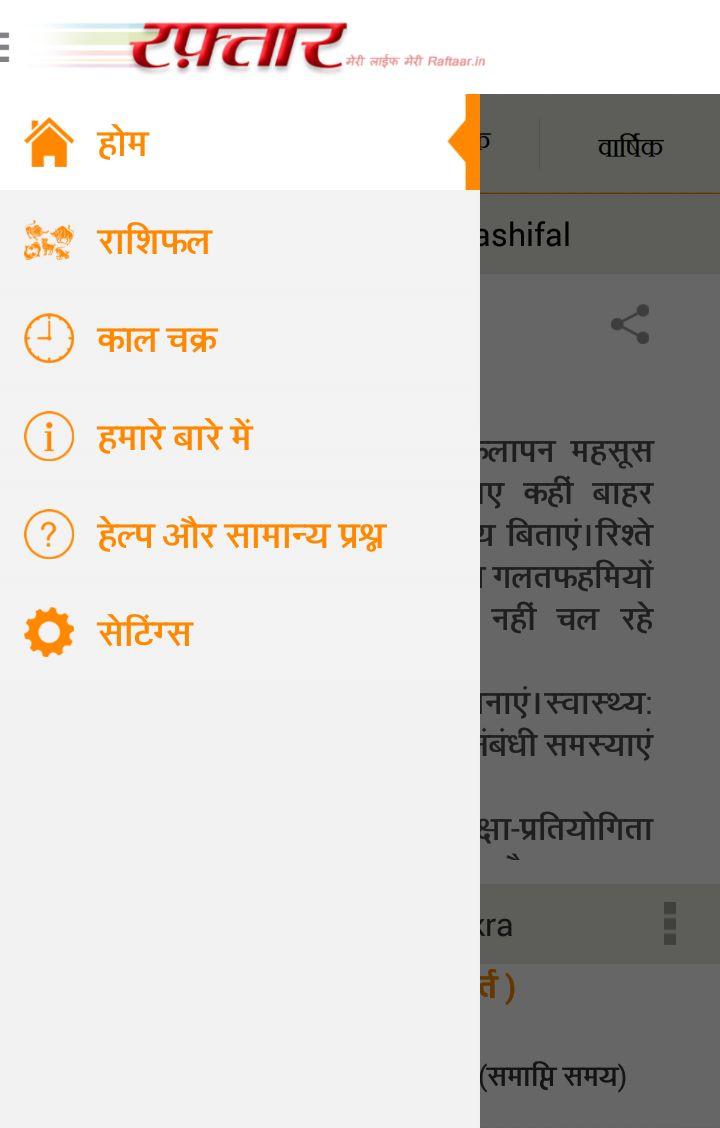 Raftar best jyotish hindi app astrology rahu kalam jyotish app in hindi