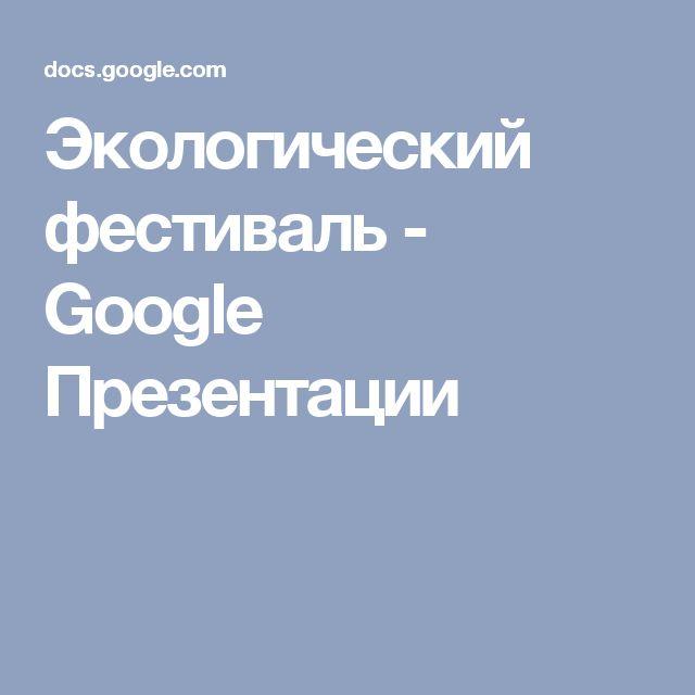 Экологический фестиваль - Google Презентации