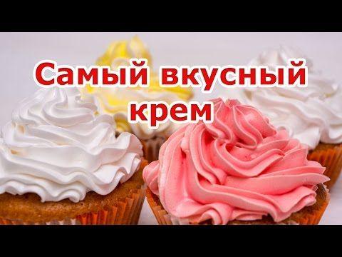 Белковый заварной крем. Рецепт крема для украшения торта - YouTube