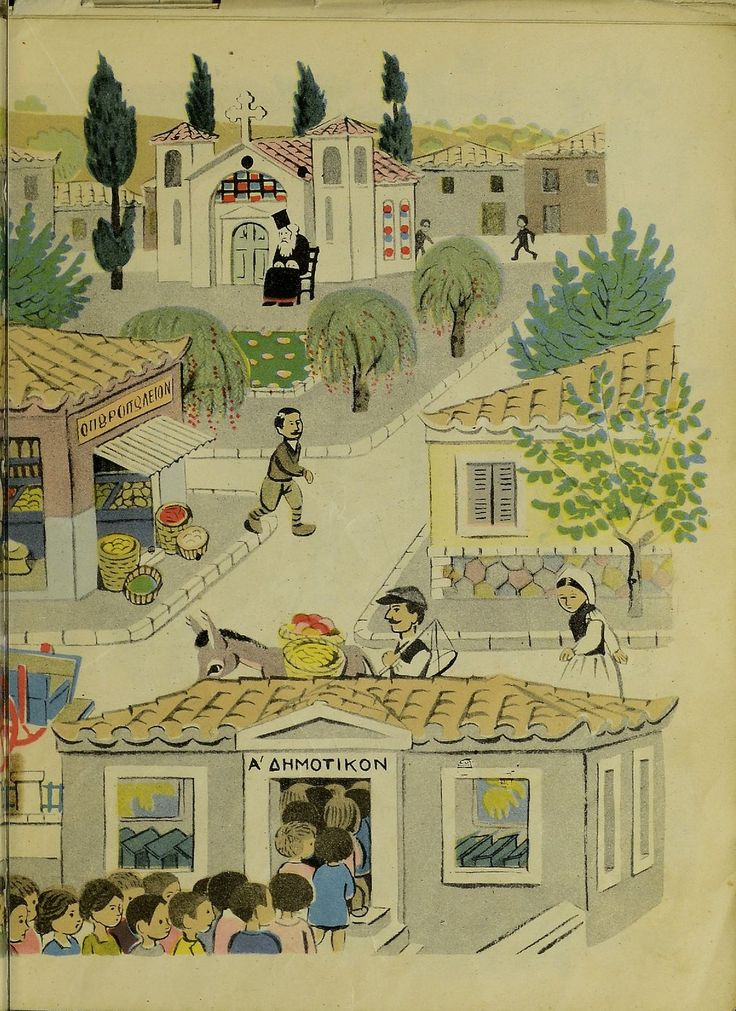 Image result for κώστας γραμματόπουλος