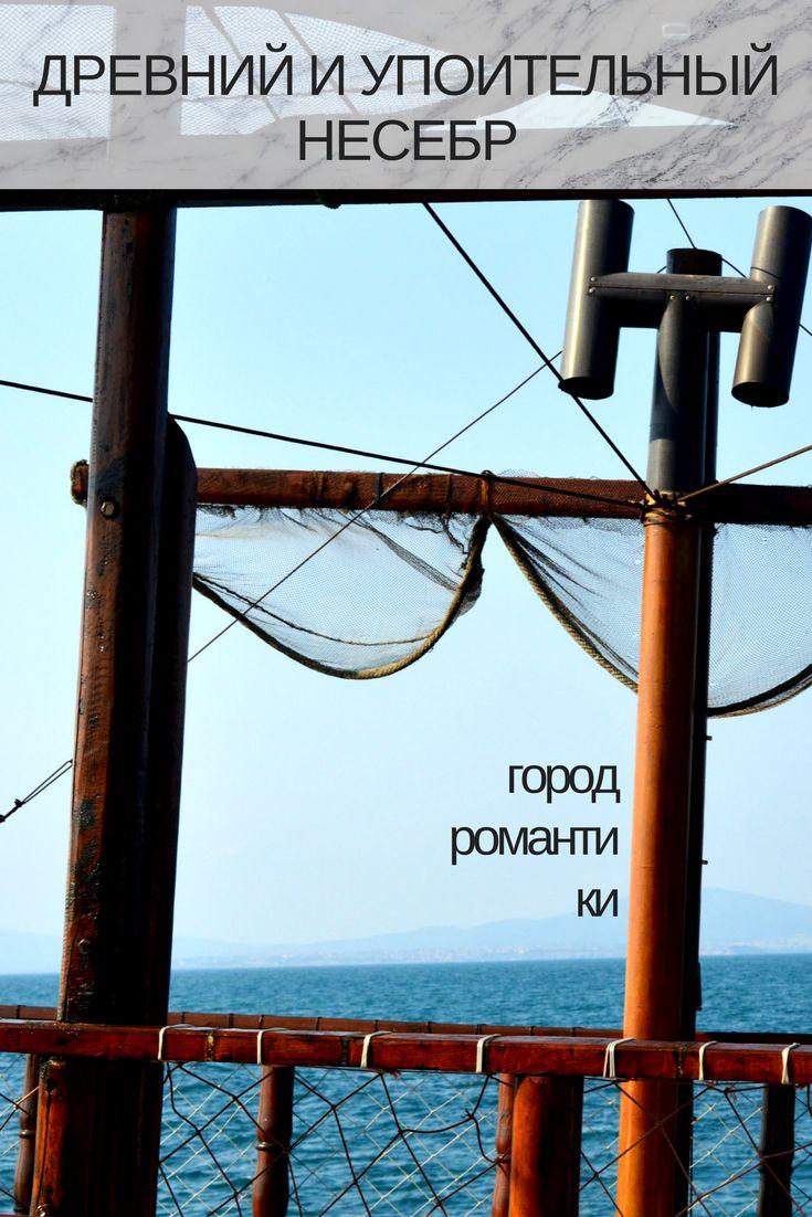 и почему он должен стать вашей следующим пунктом назначения _____________ путешествия советы мотивация болгария европа черное море туризм  отдых каникулы отпуск природа