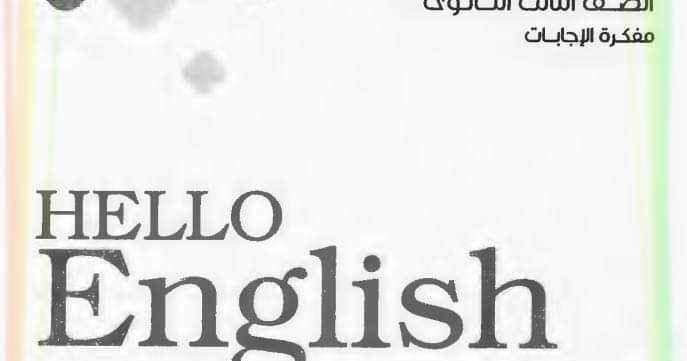 متابعي موقع بوكلت التعليمي ننشر لكم إجابات كتاب الشرح المعاصرelmoasser للصف الثالث الثانوى 2020 اجابات كتاب المعاصر انجليزى تالت Hello English Math Answers
