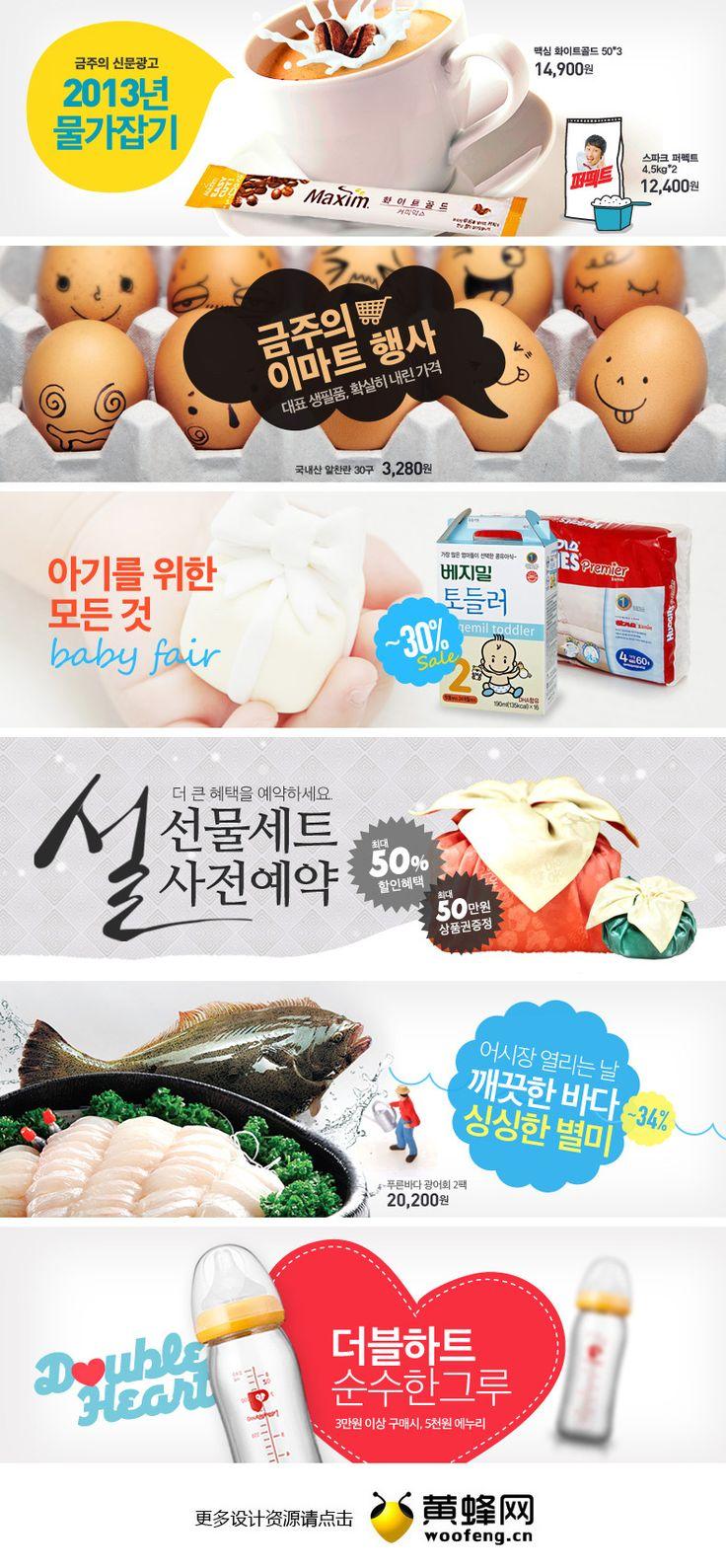 emart韩国购物网站Banner设计欣赏0115