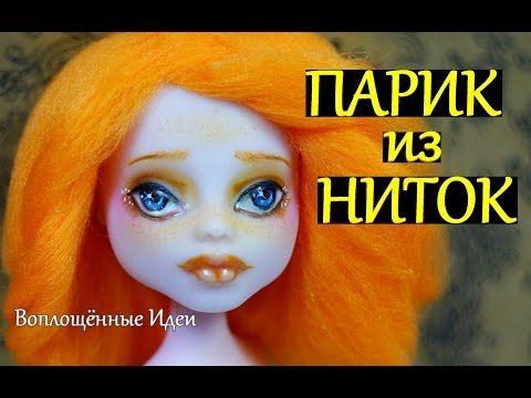 ВАСИЛИСА ЧАСОДЕИ/ ПАРИК ИЗ НИТОК / Как сделать парики для кукол из шерсти пряжи ниток - YouTube